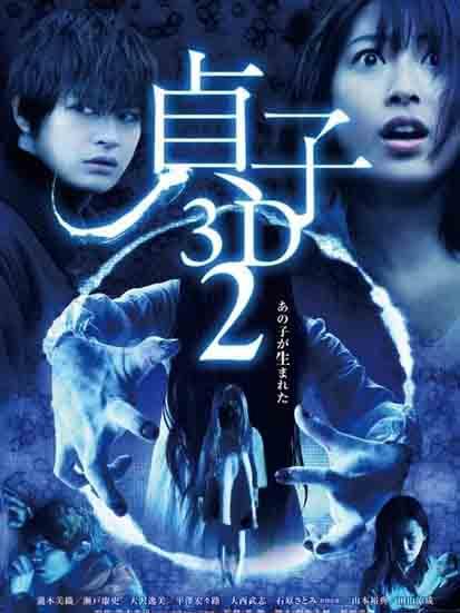 贞子3d2 电影剧照