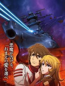 宇宙战舰大和号2202爱的战士们第三章纯爱篇