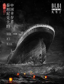六人:泰坦尼克号上的中国幸存者